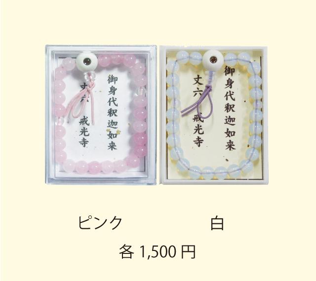 身代り瑠璃腕輪念珠(お姿入り)