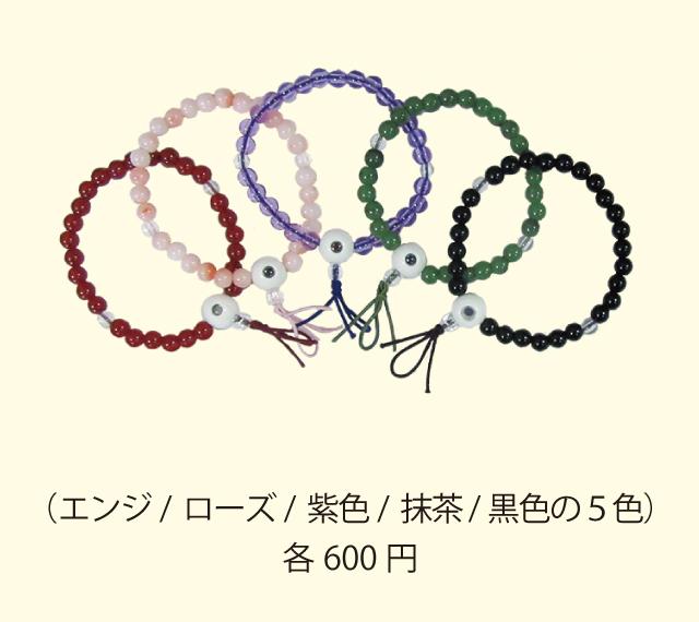 身代り腕輪念珠(お姿入り)
